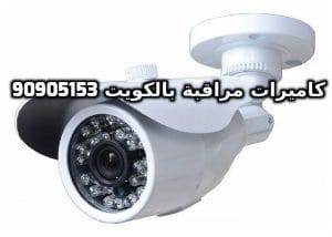 فني كاميرات مراقبة الأندلس بالكويت