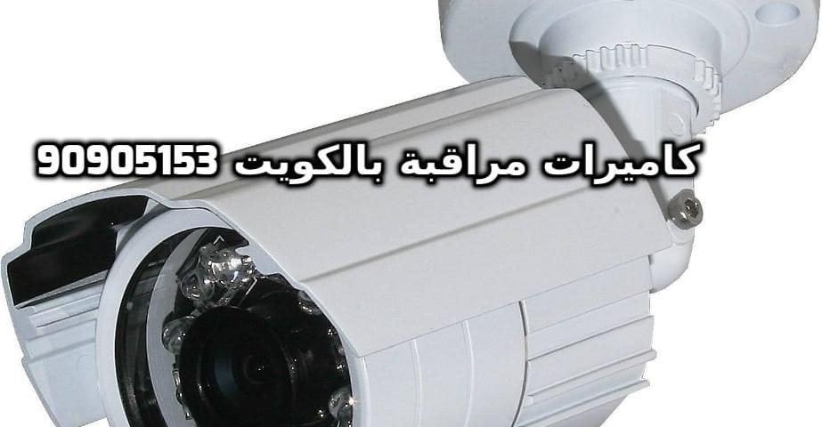 فني كاميرات مراقبة اشبيلية بالكويت