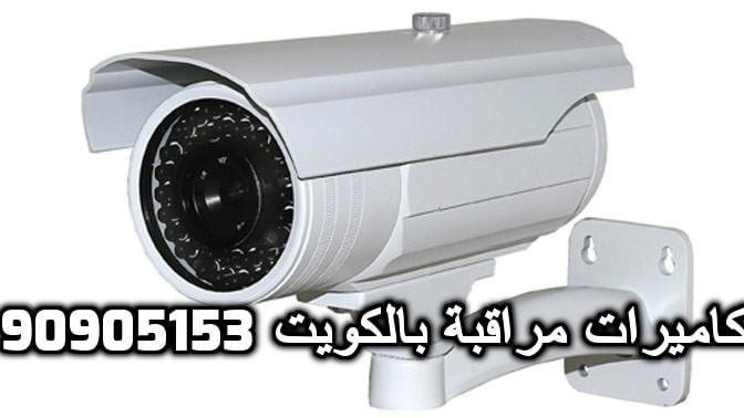 فنى كاميرات مراقبة بالجهراء الجديدة بالكويت