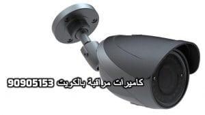 فنى كاميرات مراقبة بالكاظمة بالكويت
