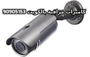 فنى كاميرات المراقبة بالمطلاع بالكويت