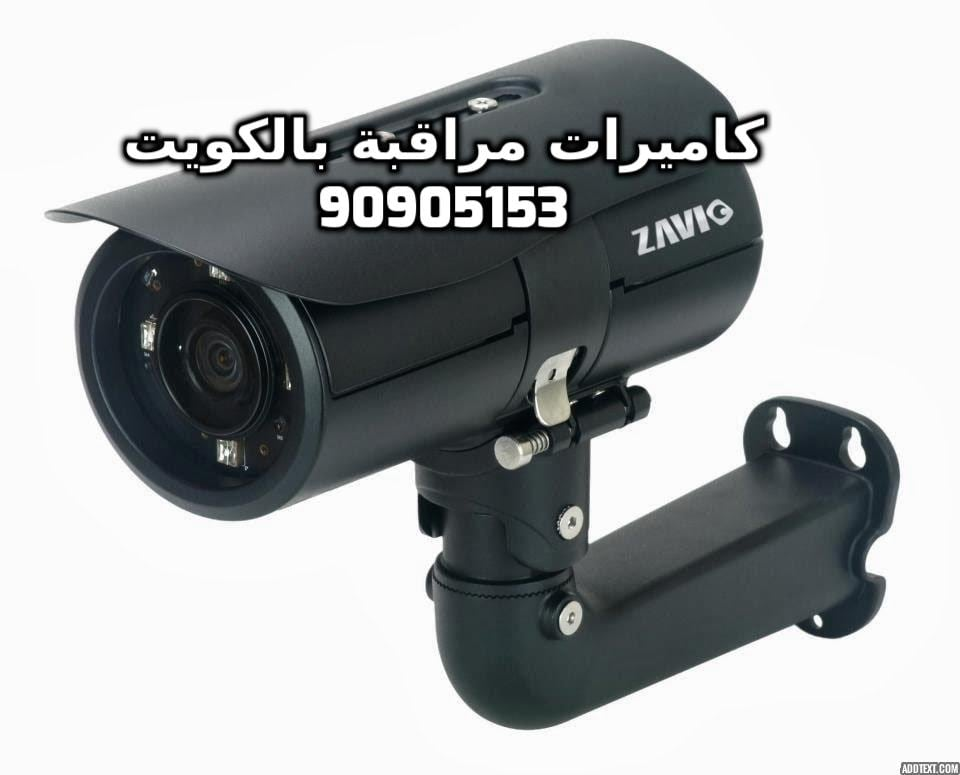 فني كاميرات مراقبة بالري بالكويت 90905153