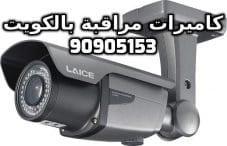 فني كاميرات مراقبة بغرناطة بالكويت 90905153