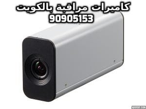فني كاميرات مراقبة الكيفان بالكويت