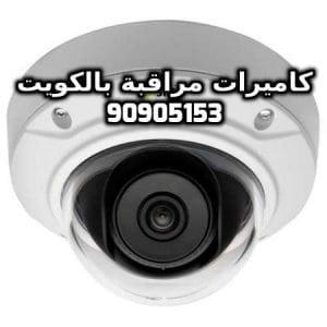 فني كاميرات مراقبة بمدينة جابر الأحمد بالكويت 90905153
