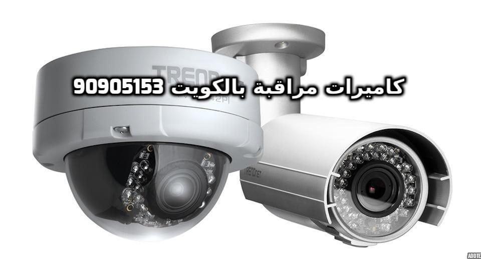 فنى كاميرات مراقبة العباسية بالكويت