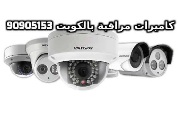 فنى كاميرات مراقبة الفردوس بالكويت