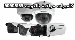 فنى كاميرات مراقبة الحساوي بالكويت