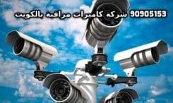 فنى كاميرات مراقبة المهبولة بالكويت