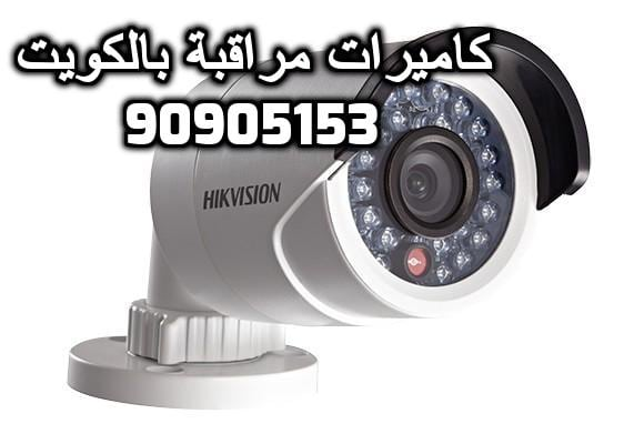 فني كاميرات مراقبة الدعية بالكويت 90905153