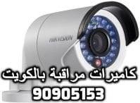 فني كاميرات مراقبة ضاحية عبد الله السالم بالكويت 90905153