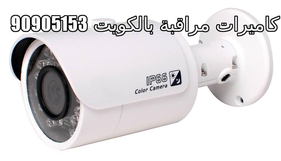 فنى كاميرات مراقبة بالأحمدى الكويت