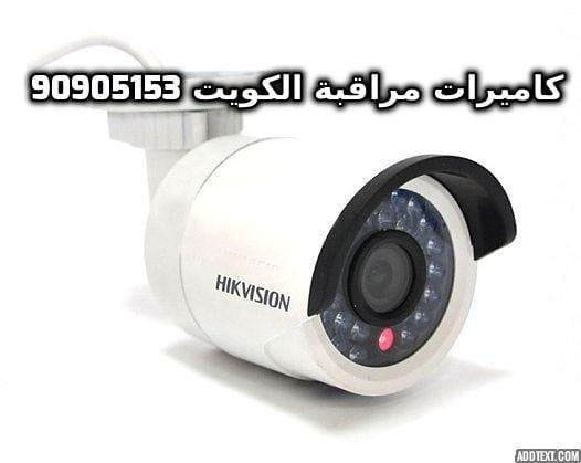 فنى كاميرات مراقبة المسيلة بالكويت