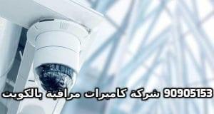 فنى كاميرات مراقبة العارضية الصناعية بالكويت