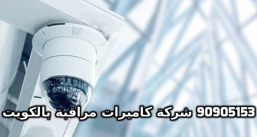 فنى كاميرات مراقبة هدية بالكويت