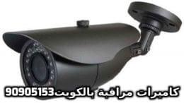 فنى كاميرات مراقبة الخيران بالكويت