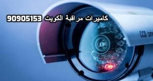 فنى كاميرات مراقبة حطين بالكويت
