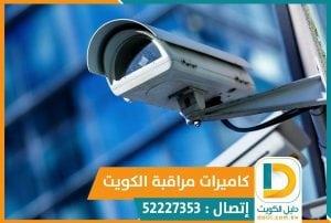 كاميرات-مراقبه-الكويت