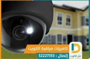 فنب تركيب كاميرا الكويت