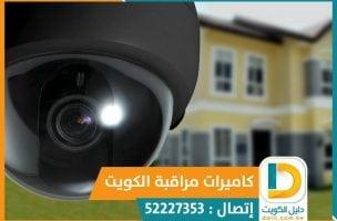 محل كاميرات بالكويت
