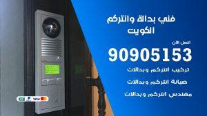 فني بدالة الكويت