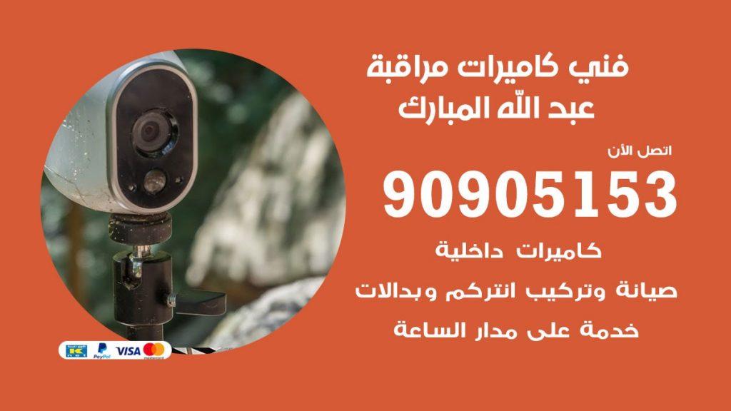 فني كاميرات مراقبة عبد الله المبارك