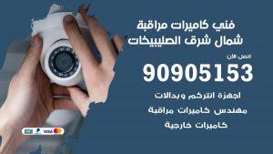 فني كاميرات مراقبة شمال شرق الصليبيخات