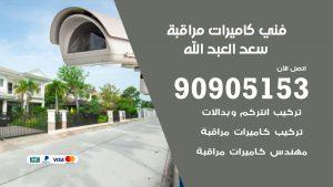 فني كاميرات مراقبة سعد العبد الله