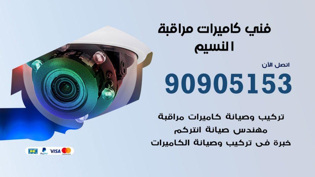 فني كاميرات مراقبة النسيم