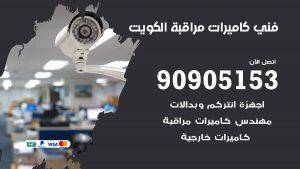 فني كاميرات مراقبة العبدلي الكويت