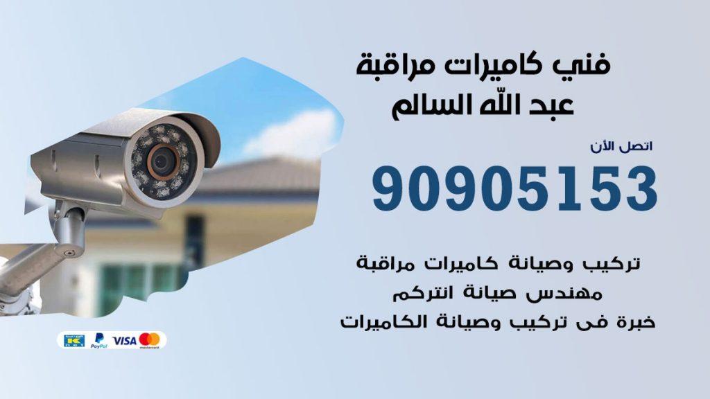 فني كاميرات مراقبة عبد الله السالم