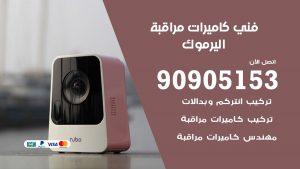 فني كاميرات مراقبة اليرموك
