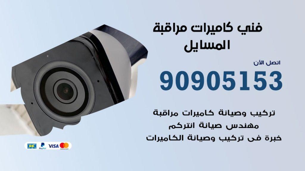 فني كاميرات مراقبة المسايل
