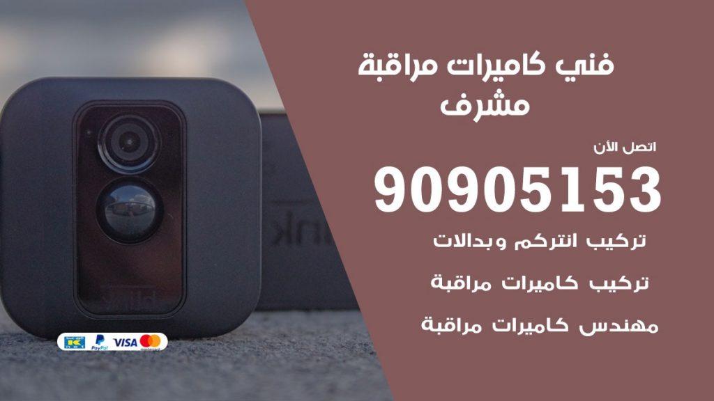 فني كاميرات مراقبة مشرف