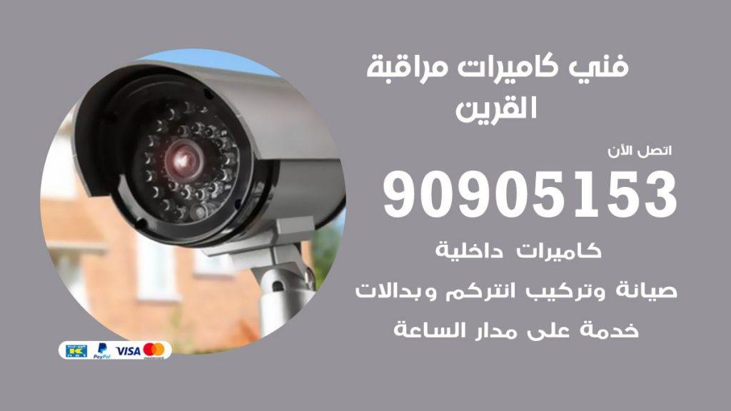 فني كاميرات مراقبة القرين