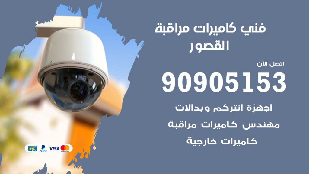 فني كاميرات مراقبة القصور