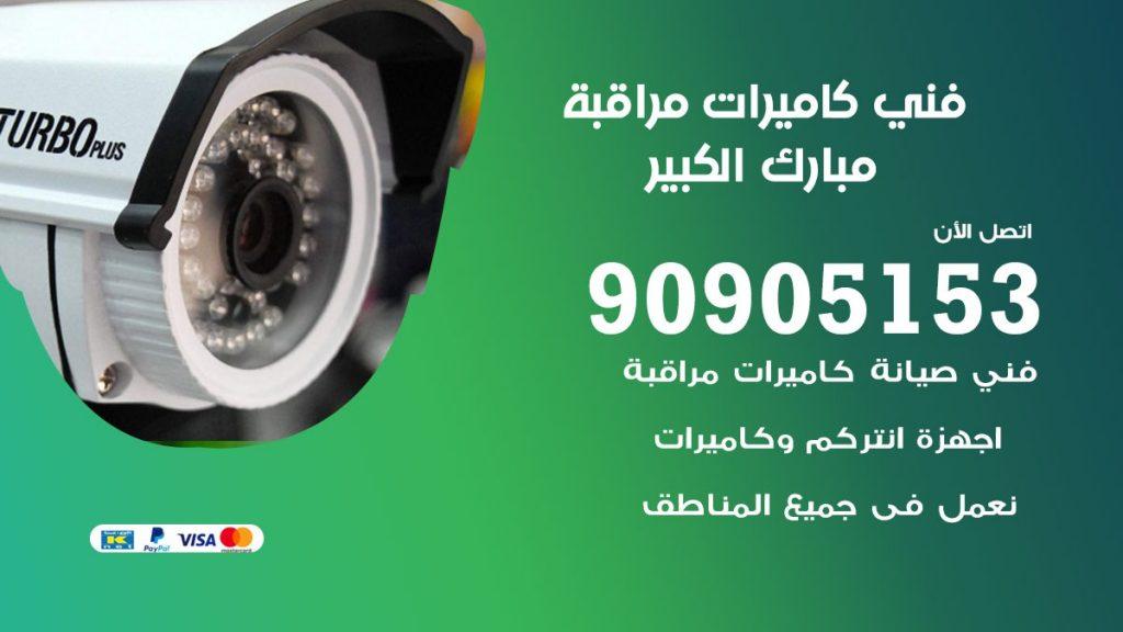 فني كاميرات مراقبة مبارك الكبير