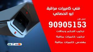 فني كاميرات مراقبة ابو الحصاني