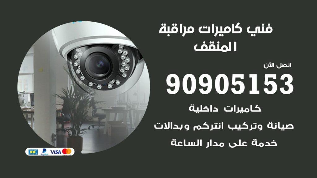 فني كاميرات مراقبة المنقف