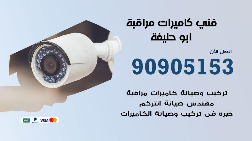 فني كاميرات مراقبة ابو حليفة