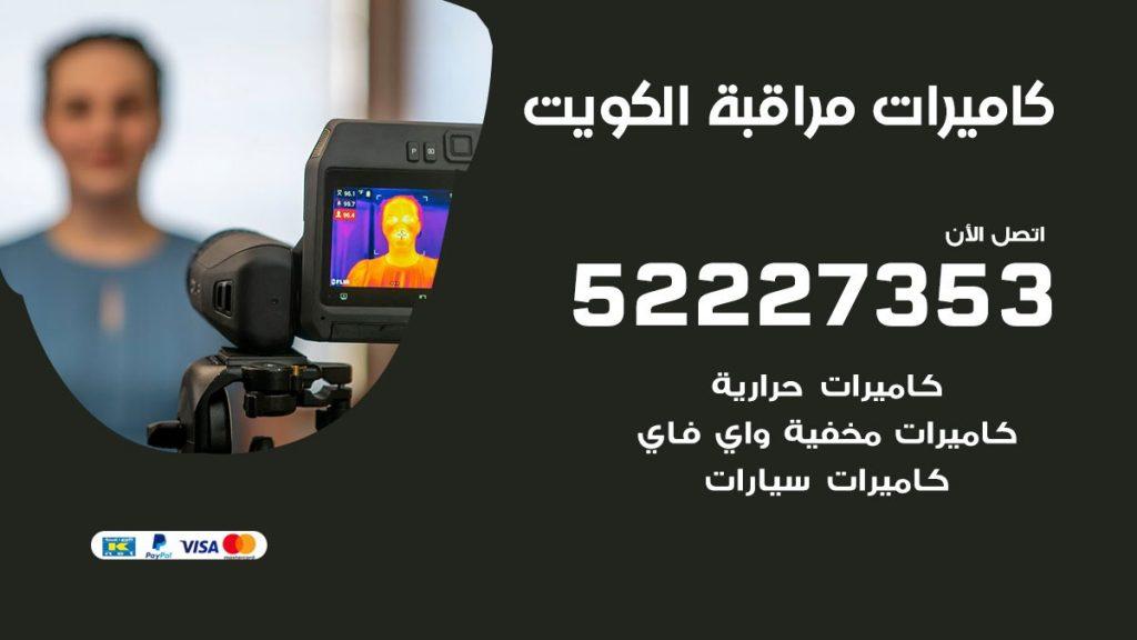 فني كاميرات مخفية واي فاي الكويت