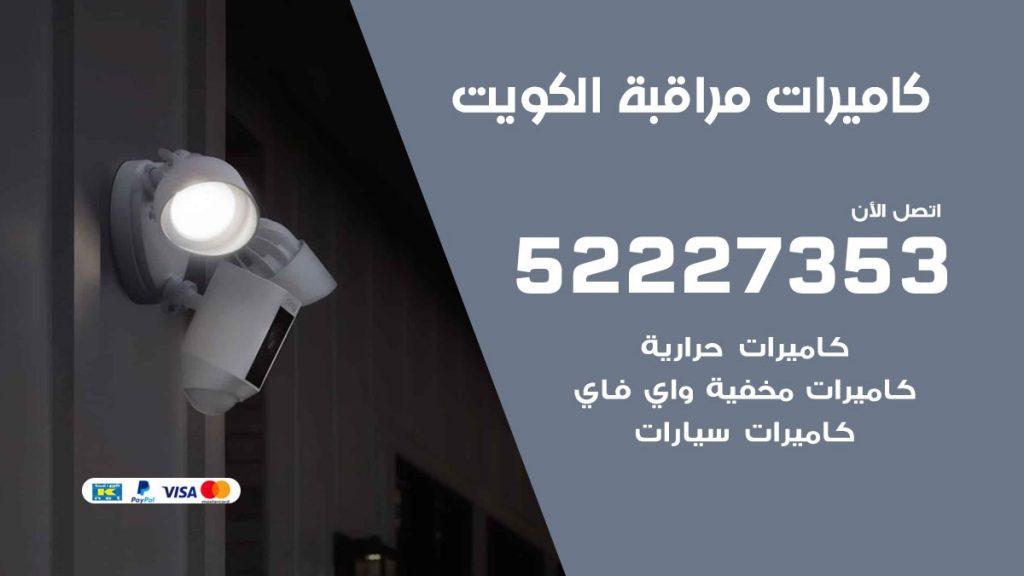 تركيب كاميرات مخفية واي فاي الكويت