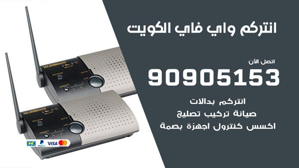 انتركم واي فاي الكويت