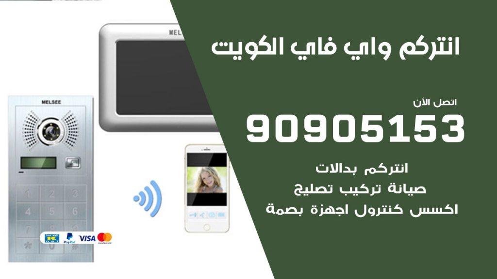 تركيب انتركم واي فاي الكويت