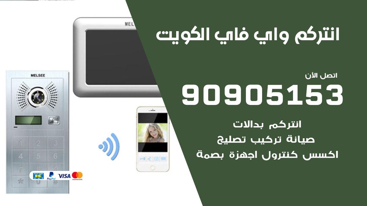 صيانة انتركم واي فاي الكويت